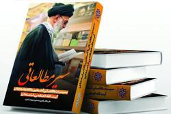 انتشار سیر مطالعاتی آشنایی با اندیشه آیت الله العظمی خامنهای