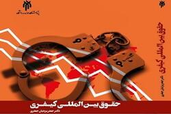 کتاب درسی حقوق بین المللی کیفری روانه بازار نشر میشود
