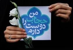 ۶۰ عنوان برنامه به مناسبت هفته عفاف و حجاب در گرمسار برگزار شد