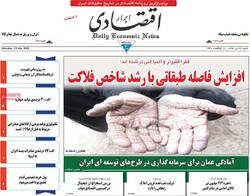 صفحه اول روزنامههای اقتصادی ۲۲ تیر ۹۸