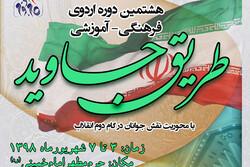 برگزاری هشتمین اردوی ملی طریق جاوید با حضور ۳۰۰ دانشجو