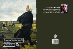 مجموعه شعر جدید محمود معتقدی منتشر شد