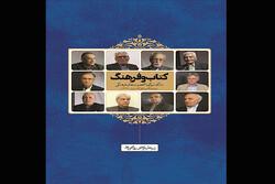 کتاب ده گفتگو با شخصیتهای فرهنگی چاپ شد