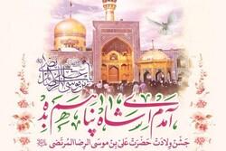 جشن ولادت حضرت علی بن موسی الرضا(ع) برگزار می شود