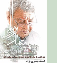 A poster for the honoring ceremony of architect Ahmad Jafari.