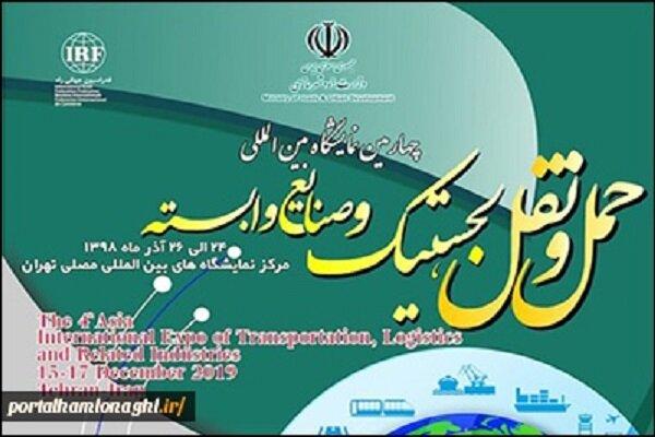 Tehran to host Asia Logitrans Expo 2019 in mid Dec.