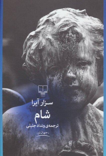 "Tehranbookstores offer Cesar Aira's ""Dinner"""