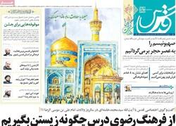 صفحه اول روزنامههای ۲۳ تیر ۹۸