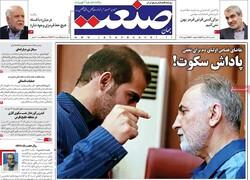 صفحه اول روزنامههای اقتصادی ۲۳ تیر ۹۸