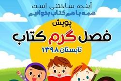 نخستین پویش فصل گرم کتاب در یزد برگزار شد