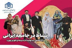 نشست تخصصی «نشاط در جامعه ایرانی» برگزار میشود