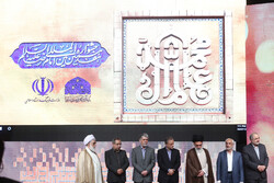 Closing ceremony of 17th Imam Reza Intl. Festival