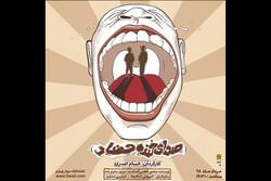 پوستر «صدای خنده حضار» منتشر شد/ آغاز فروش بلیت