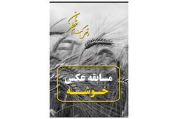 فراخوان سومین مسابقه ملی عکس «خوشه» منتشر شد