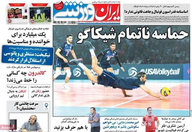 صفحه اول روزنامههای ورزشی ۲۳ تیر ۹۸