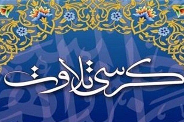 برگزاری کرسیهای تلاوت قرآن با حضور قاریان ممتاز