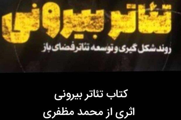 کتاب تئاتر بیرونی منتشر شد