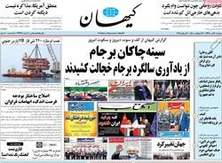 صفحه اول روزنامههای ۲۴ تیر ۹۸