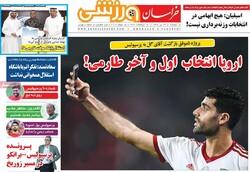 صفحه اول روزنامههای ورزشی ۲۴ تیر ۹۸