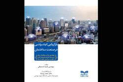 چاپ کتابی درباره بازاریابی اینترنتی در صنعت ساختمان