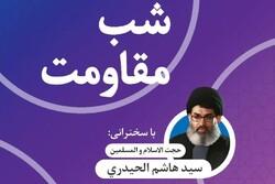 ویژه برنامه دوره اسلام ناب با نام «شب مقاومت» برگزار می شود