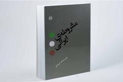 مشروطه ناقص ایرانیها و عدم اتحاد دولت و ملت