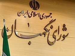 ردصلاحیت نامزدهای شاخص با مُهر «وزارت اطلاعات» و «ناجا»