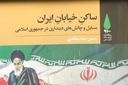 نگاهی به کتاب «ساکن خیابان ایران»/ نقدی همدلانه با حیات دینی