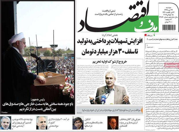 صفحه اول روزنامههای اقتصادی ۲۴ تیر ۹۸