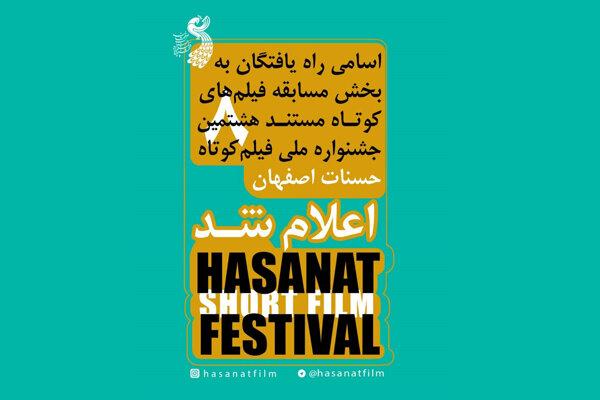 معرفی آثار مستند راه یافته به جشنواره فیلم کوتاه حسنات
