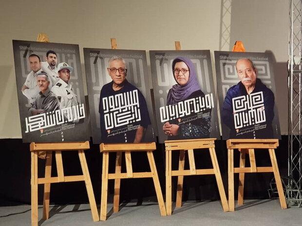 Shahr (Urban) International Film Festival