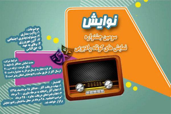 برگزاری جشنواره نمایشهای کوتاه رادیویی «نوایش»
