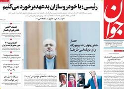 صفحه اول روزنامههای ۲۵ تیر ۹۸