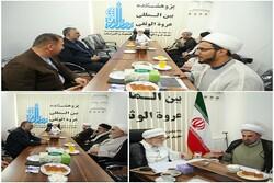 برگزاری اولین جلسه هیئت امنای پژوهشکده بین المللی عروه الوثقی