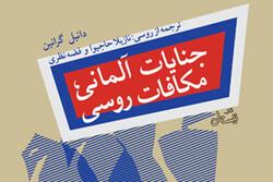 «جنایت آلمانی مکافات روسی» به ایران رسید