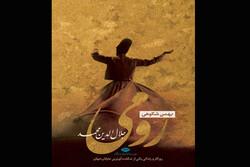 رمان زندگی مولانا به چاپ سوم رسید