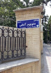 Tehran City Council names streets after contemporary Iranian poets