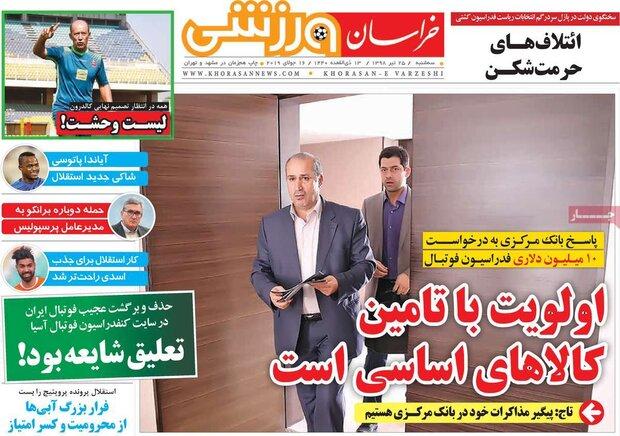 صفحه اول روزنامههای ورزشی ۲۵ تیر ۹۸