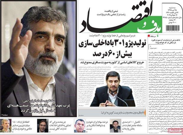 صفحه اول روزنامههای اقتصادی ۲۵ تیر ۹۸