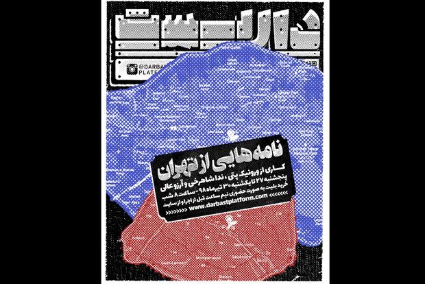 «نامههایی از تهران» از فرانسه تا ایران