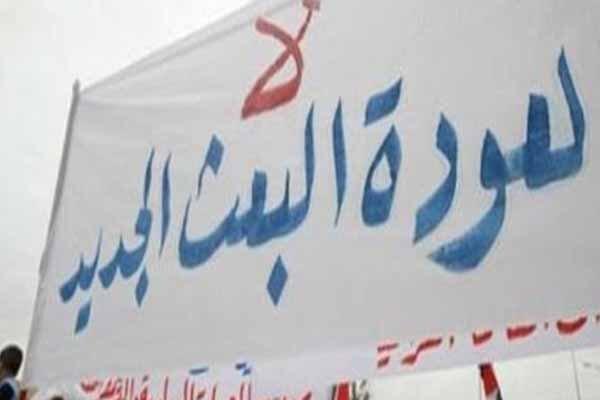 نشست بعثیها در کشور همسایه عراق با هدف سرنگونی دولت عبدالمهدی