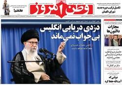 صفحه اول روزنامههای ۲۶ تیر ۹۸
