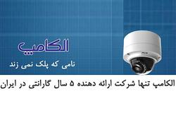 امنیت دوربینهای مدار بسته نصب شده در منزل