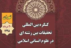 کنگره تحقیقات بین رشته ای در علوم انسانی اسلامی برگزار می شود