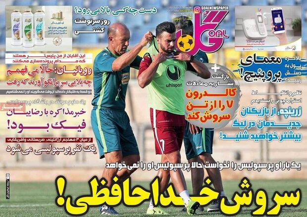 صفحه اول روزنامههای ورزشی ۲۶ تیر ۹۸