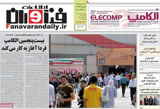 صفحه اول روزنامههای اقتصادی ۲۶ تیر ۹۸