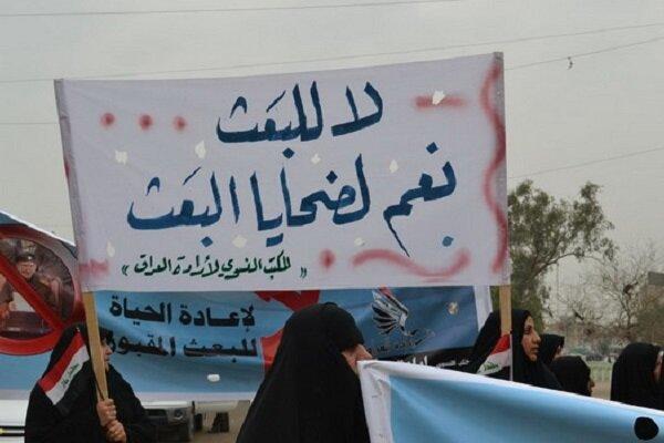 زنگ خطر بعثیها در عراق به صدا درآمد