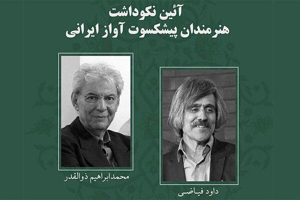آیین نکوداشت ۲ پیشکسوت موسیقی لغو شد/ اطلاعیه خانه موسیقی