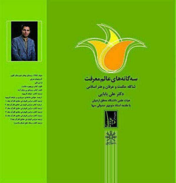 کتاب سهگانههای عالم معرفت منتشر شد