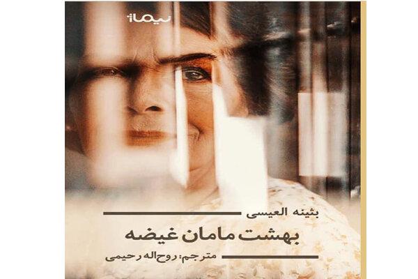 «بهشت مامان غیضه» شاهکار ادبیات عرب به فارسی منتشر شد